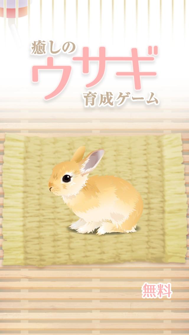 癒しのウサギ育成ゲーム(無料)のスクリーンショット_1