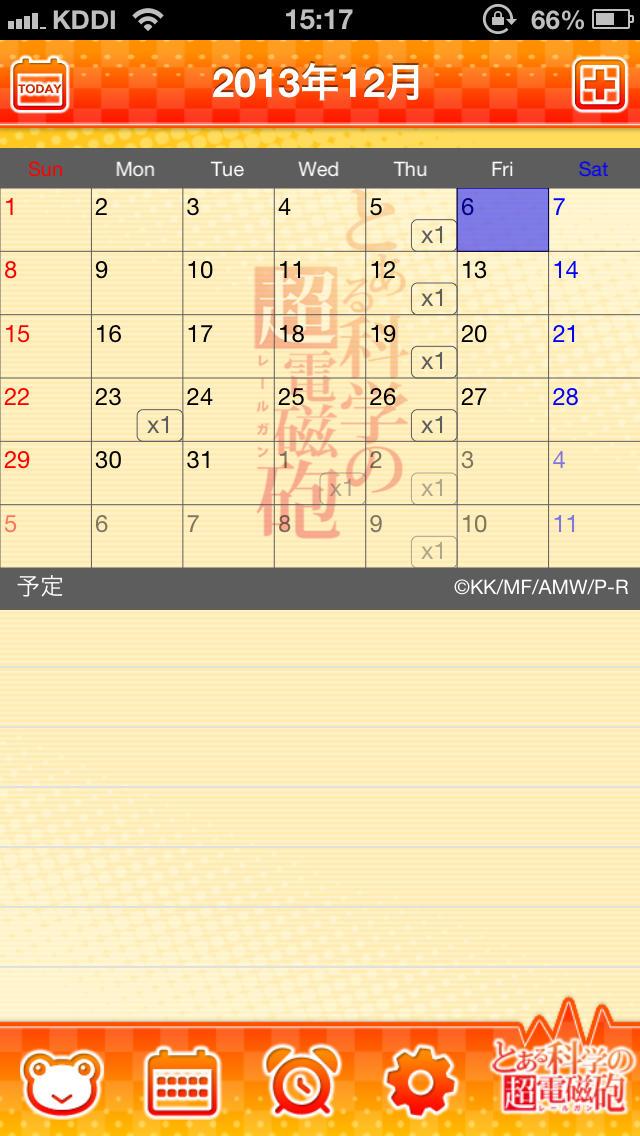 とある科学の超電磁砲カレンダーのスクリーンショット_3