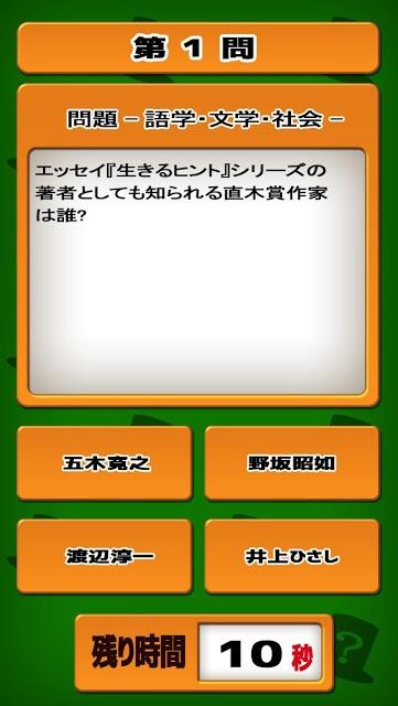 クイズplusのスクリーンショット_2