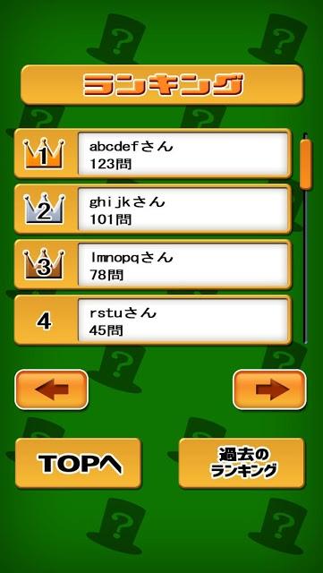 クイズplusのスクリーンショット_4