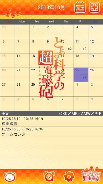 とある科学の超電磁砲カレンダーのスクリーンショット_4