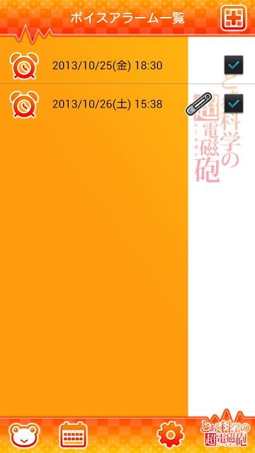 とある科学の超電磁砲カレンダーのスクリーンショット_5