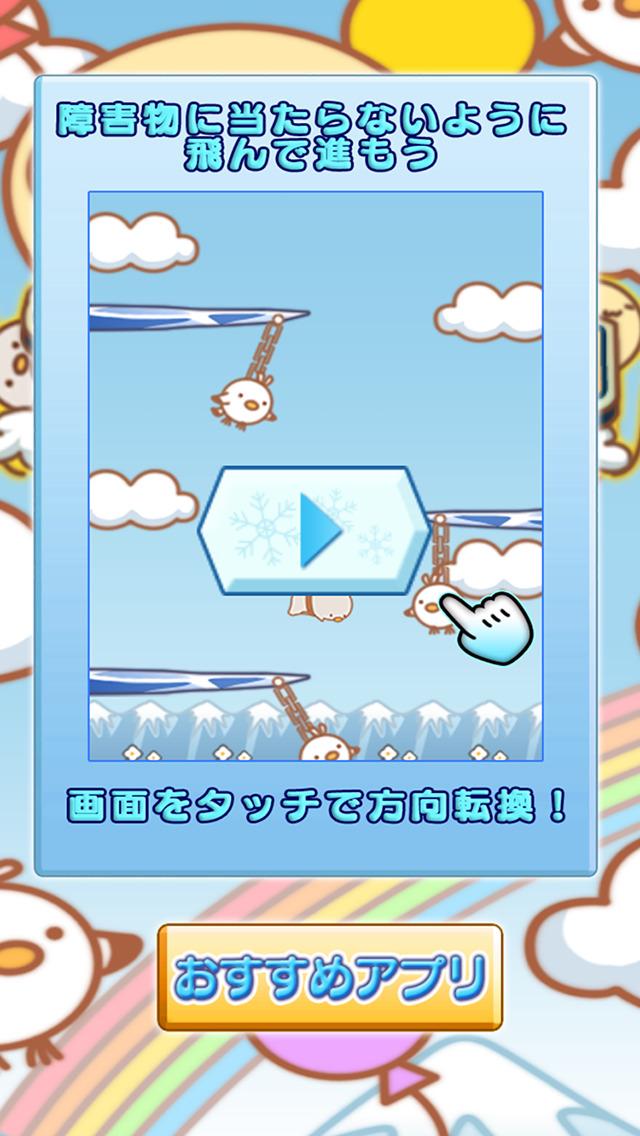 Swing BALLOON Penguinのスクリーンショット_2