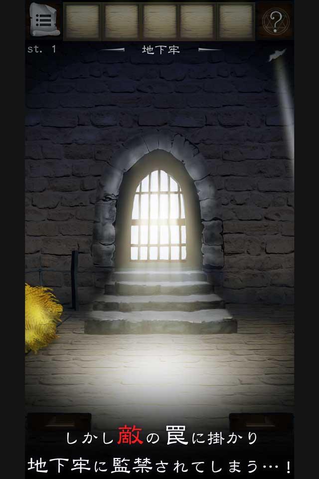 脱出ゲーム 古城からの脱出のスクリーンショット_2