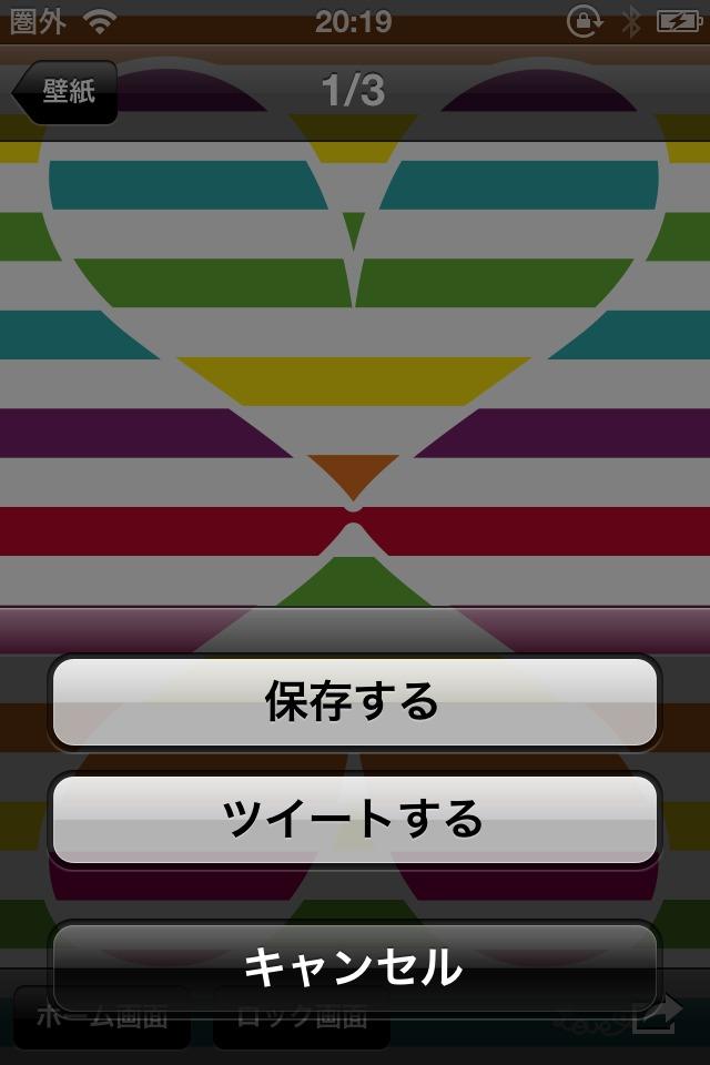 壁紙アプリ bbのスクリーンショット_4