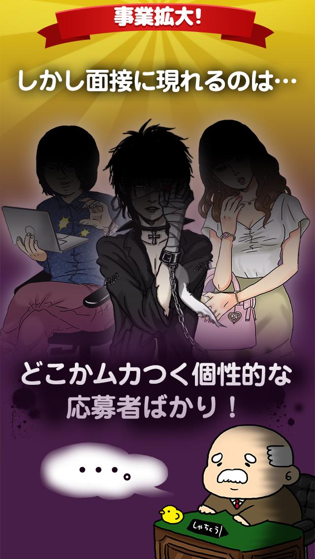 社畜してやる!!【放置×シナリオ】のスクリーンショット_2