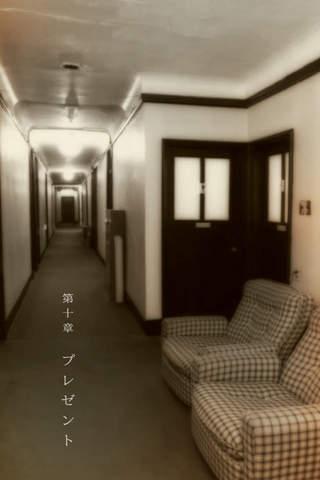 伊集院静 なぎさホテルのスクリーンショット_3