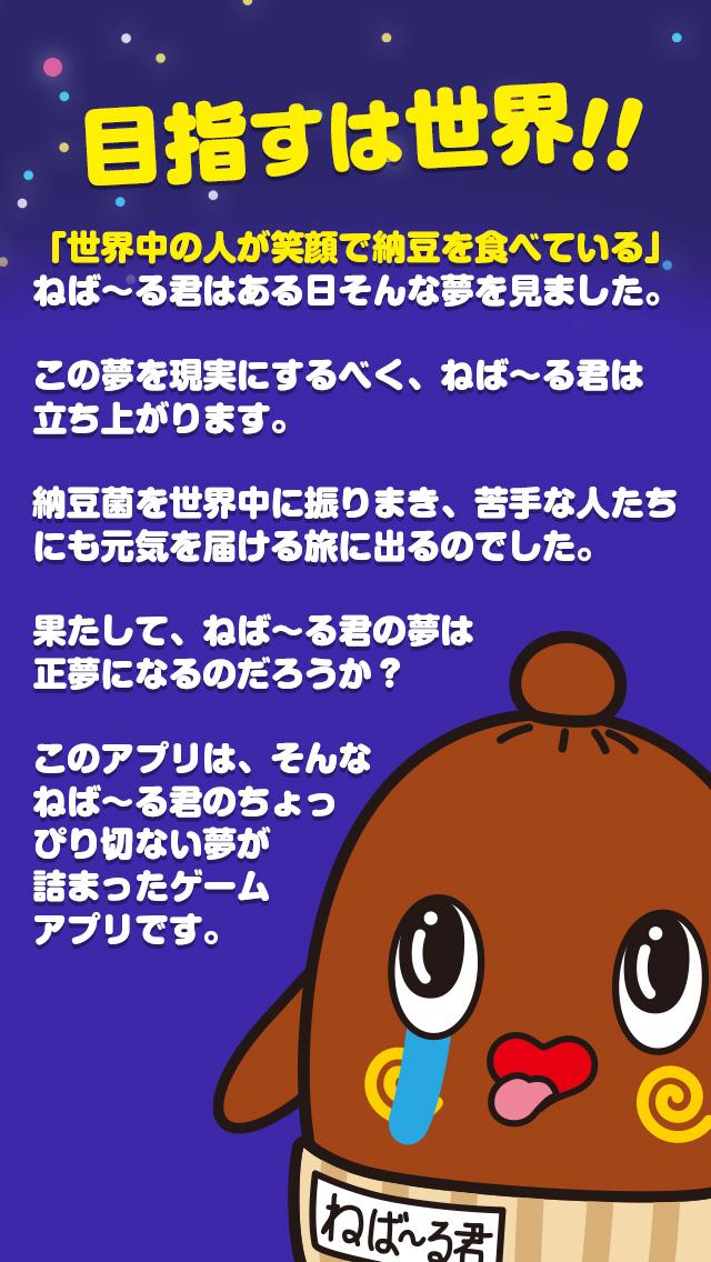 ねば~る君のねばれぇぇぇ!!のスクリーンショット_2