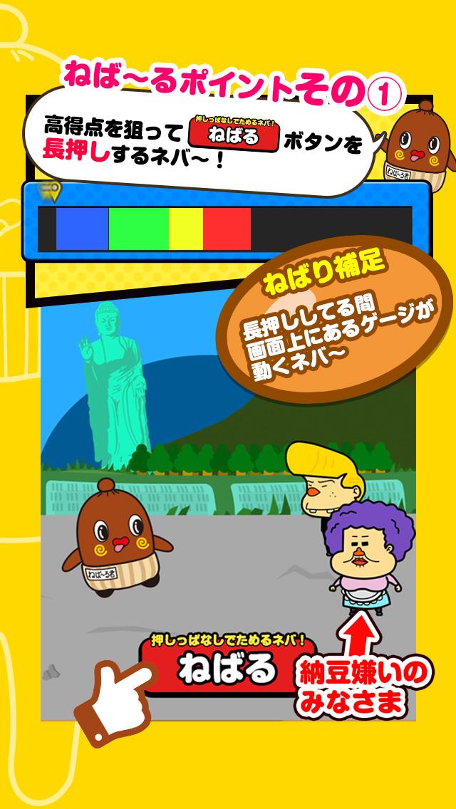 ねば~る君のねばれぇぇぇ!!のスクリーンショット_3