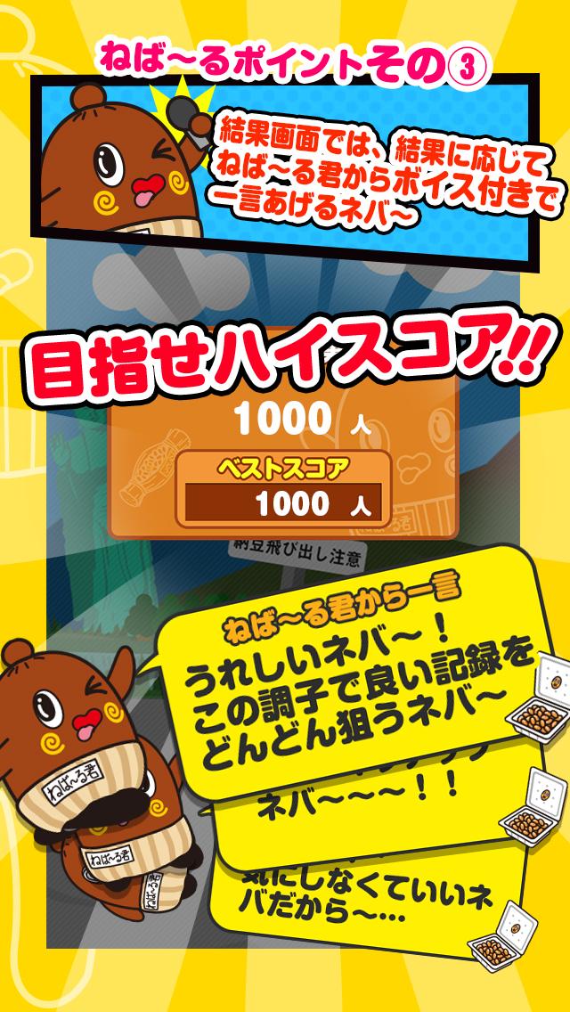 ねば~る君のねばれぇぇぇ!!のスクリーンショット_5
