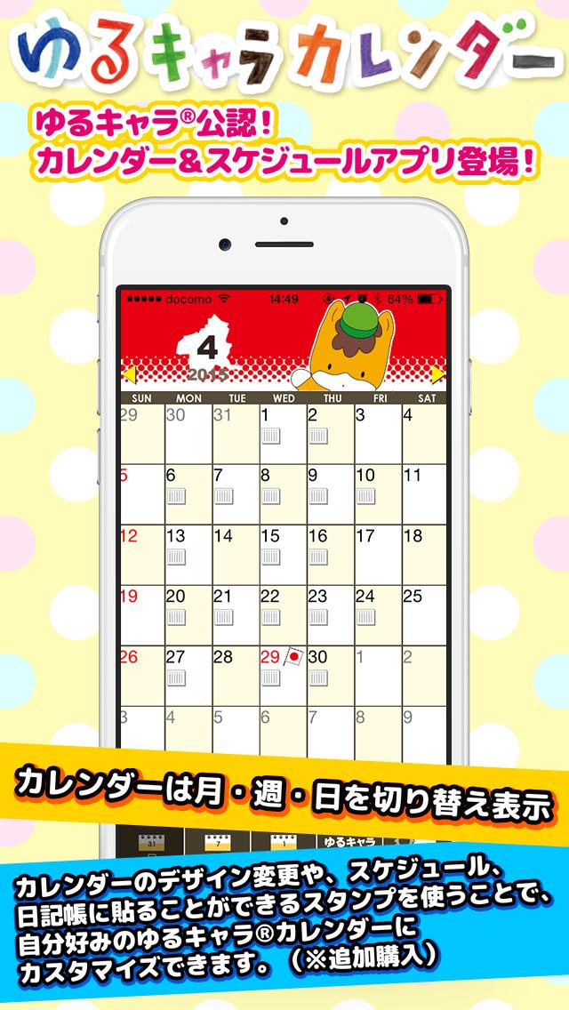 ゆるカレ[ゆるキャラ スケジュール&カレンダー]のスクリーンショット_1