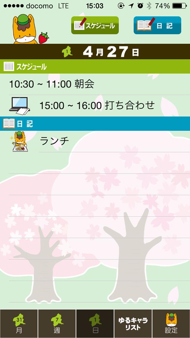ゆるカレ[ゆるキャラ スケジュール&カレンダー]のスクリーンショット_4