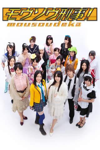 SKE48「モウソウ刑事!」オフショット集のスクリーンショット_1