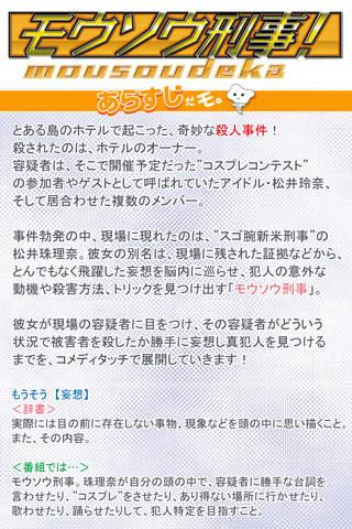 SKE48「モウソウ刑事!」オフショット集のスクリーンショット_2