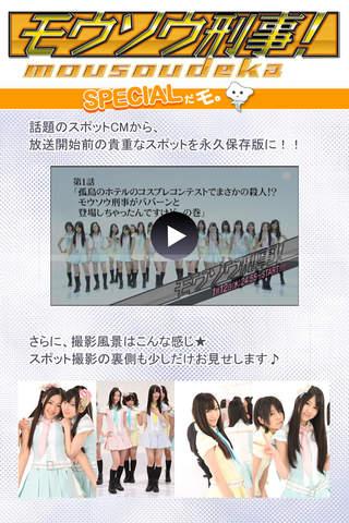 SKE48「モウソウ刑事!」オフショット集のスクリーンショット_5