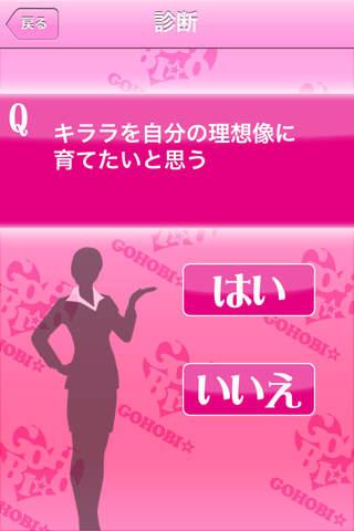 明日花キララのご褒美アプリのスクリーンショット_3