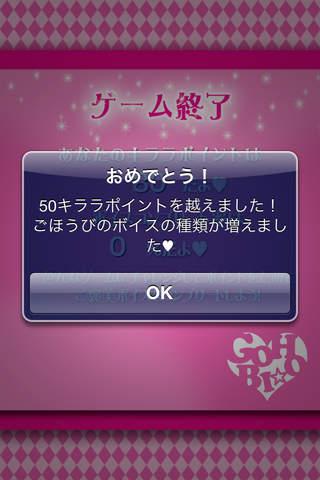 明日花キララのご褒美アプリのスクリーンショット_4