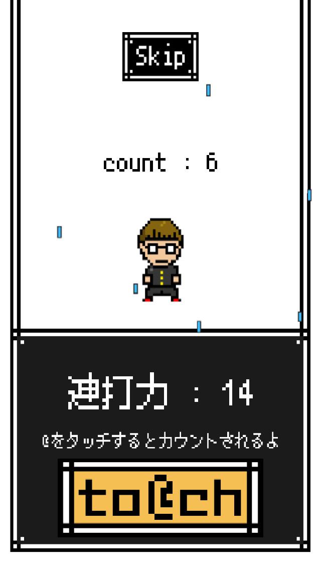 連打力測定のスクリーンショット_3