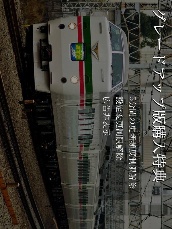 電車カウントダウン 東京・神奈川・千葉・埼玉のスクリーンショット_4