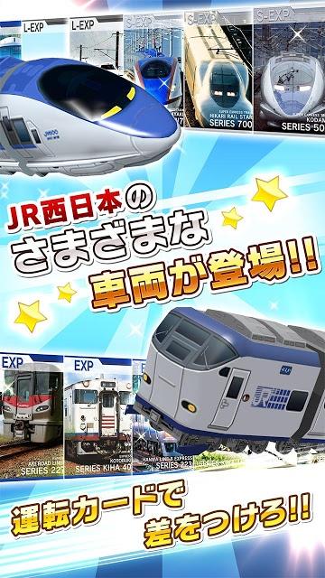 プラチナ・トレイン 日本縦断てつどうの旅のスクリーンショット_2
