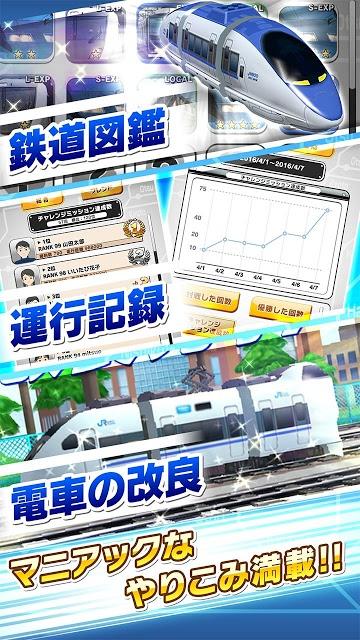 プラチナ・トレイン 日本縦断てつどうの旅のスクリーンショット_4