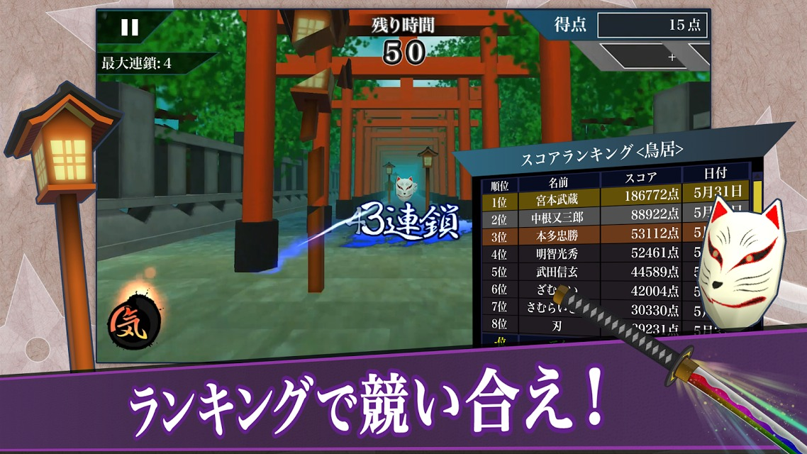 サムライソード 【超爽快切断アクション】のスクリーンショット_5