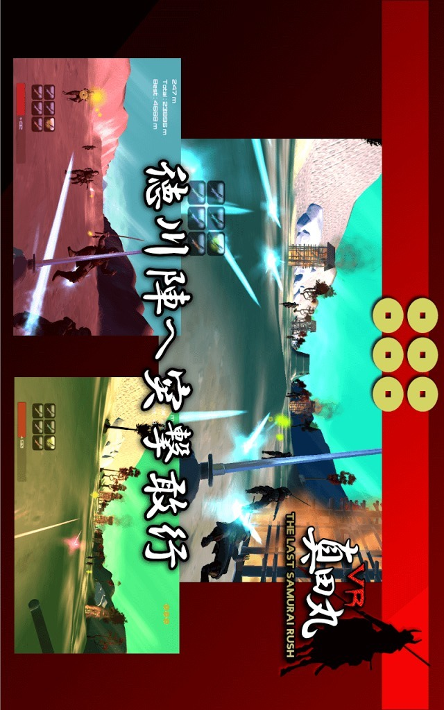 VR真田丸のスクリーンショット_2