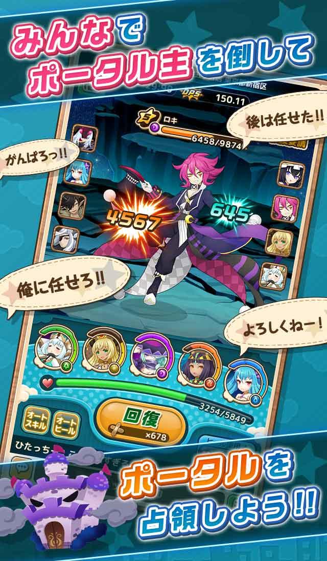モンクエ【新感覚リアルマップRPG】のスクリーンショット_3