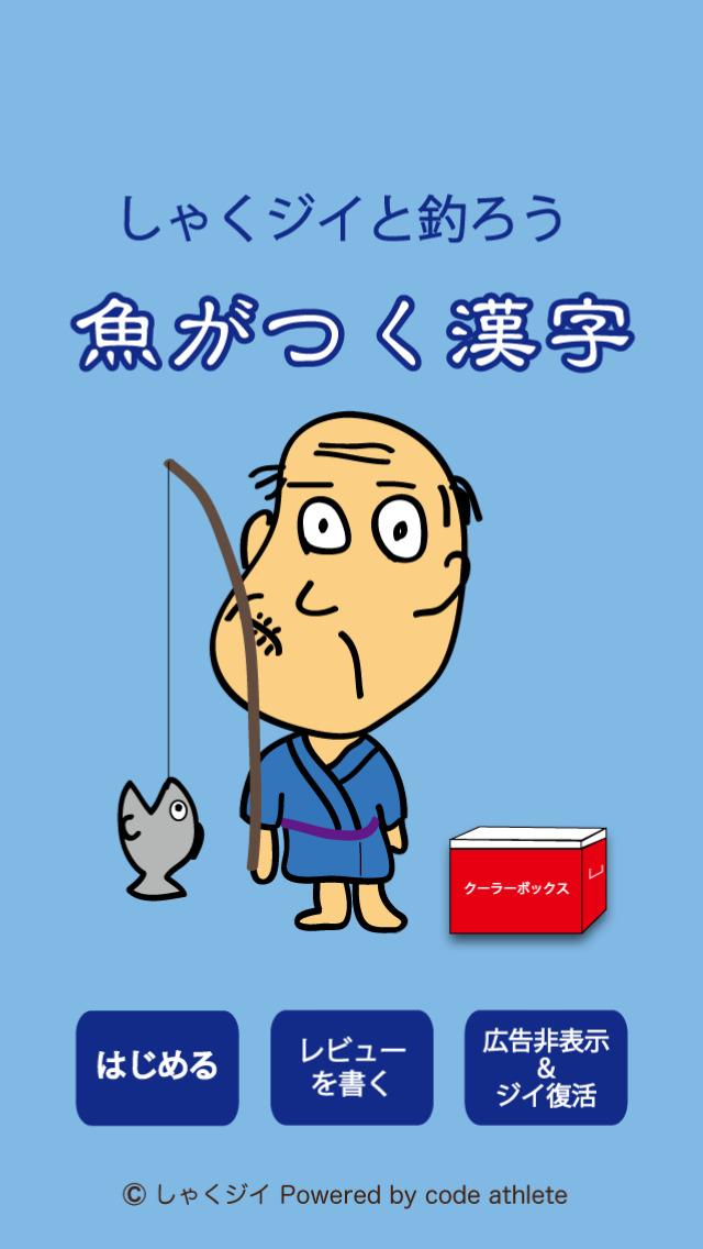 しゃくジイと釣ろう魚がつく漢字のスクリーンショット_1