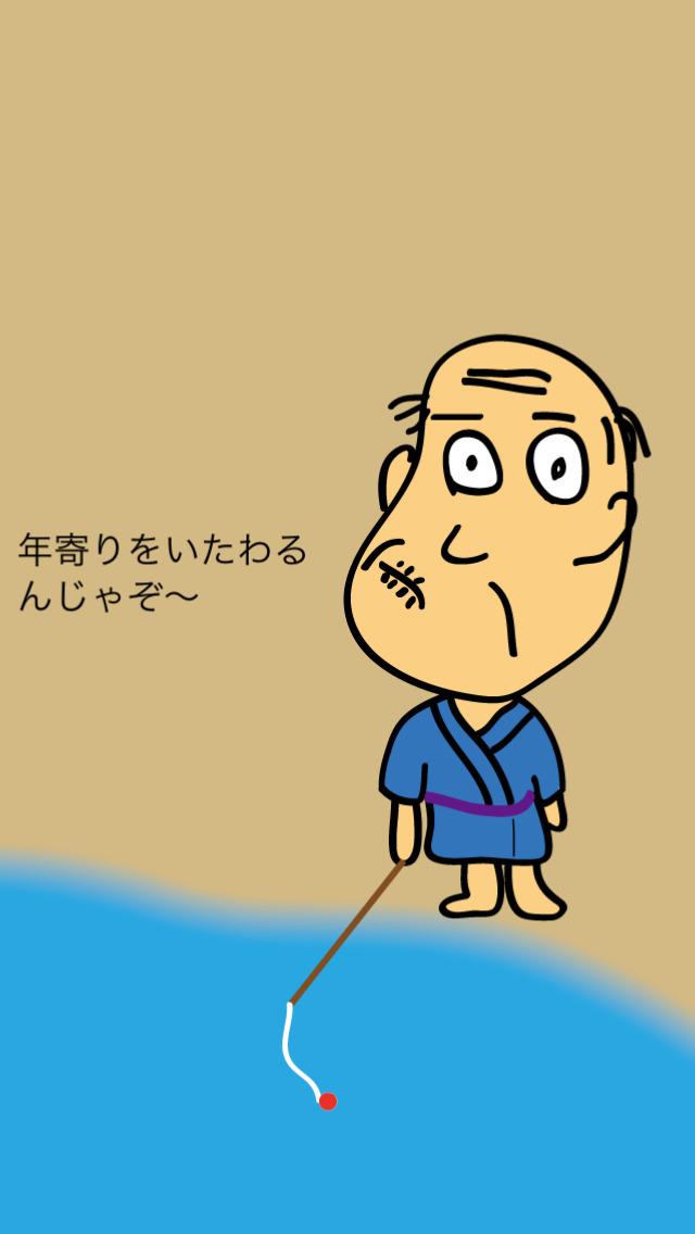 しゃくジイと釣ろう魚がつく漢字のスクリーンショット_2
