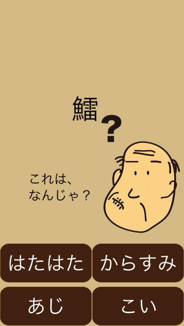 しゃくジイと釣ろう魚がつく漢字のスクリーンショット_4