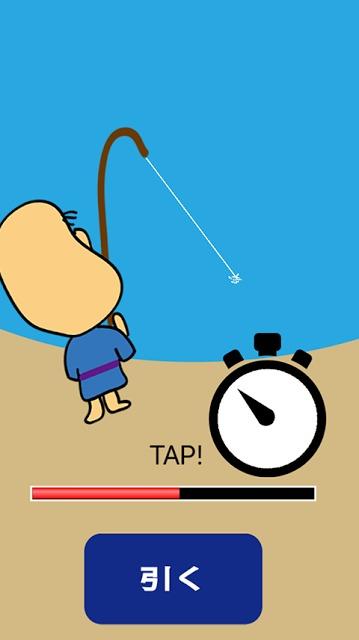 しゃくジイと釣ろう魚がつく漢字のスクリーンショット_3