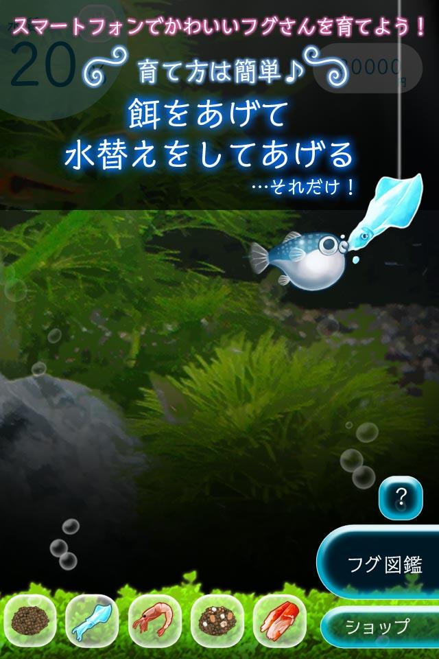 ぼくのフグさん水族館 【無料でかわいい育成ゲーム】のスクリーンショット_2