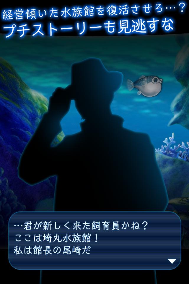 ぼくのフグさん水族館 【無料でかわいい育成ゲーム】のスクリーンショット_5