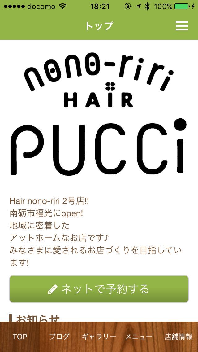 HAIR nono-riri PUCCi..のスクリーンショット_1