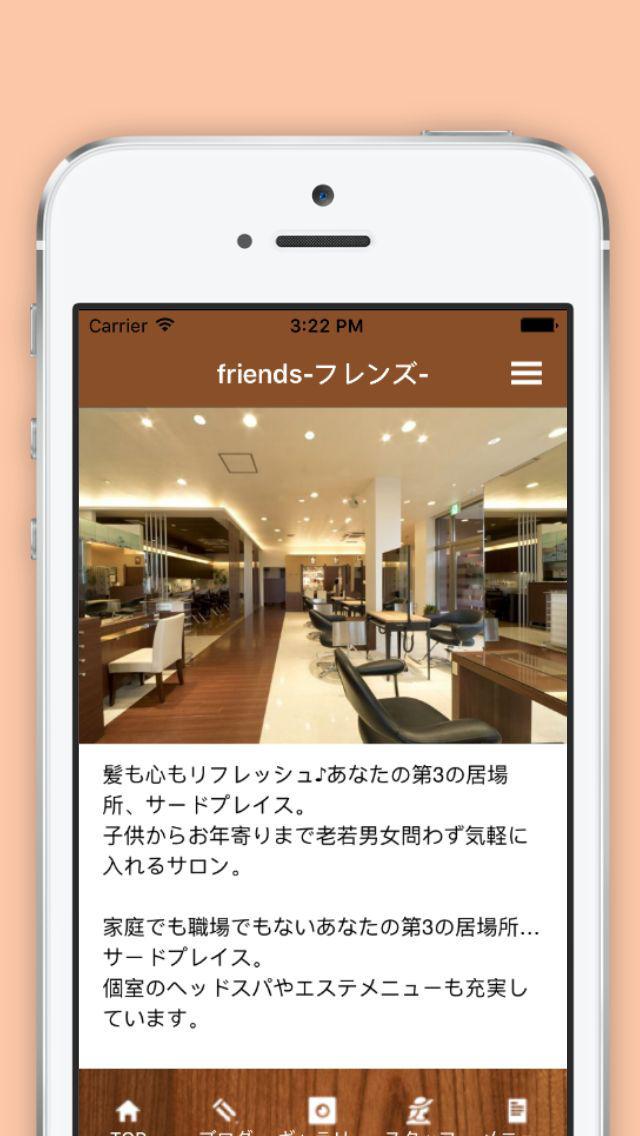friendsのスクリーンショット_1