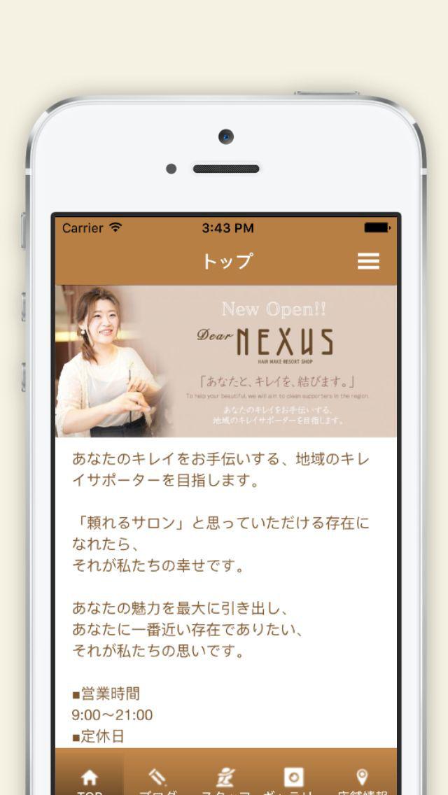 Dear NEXUSのスクリーンショット_1