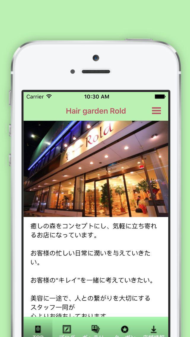 Hair garden Roldのスクリーンショット_1