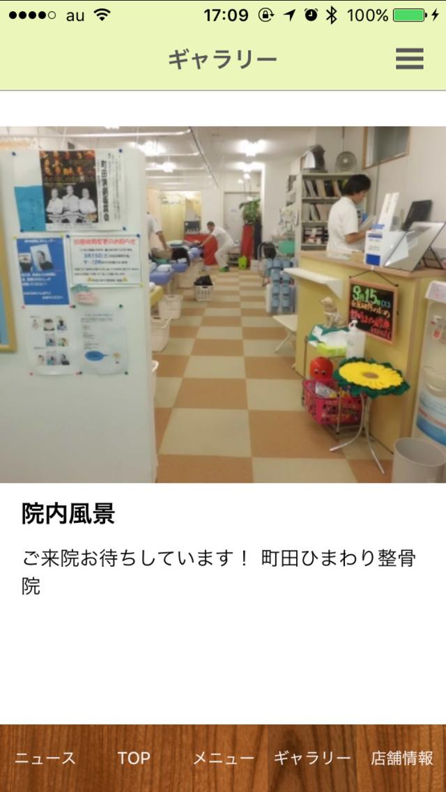 ひまわり治療院のスクリーンショット_1