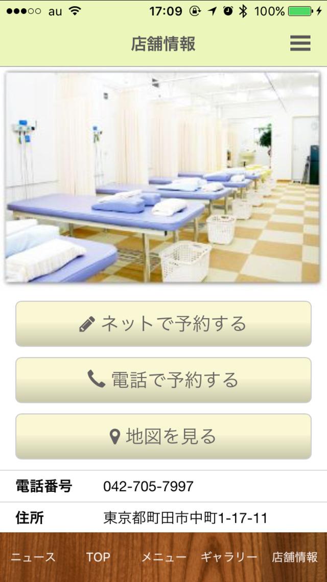 ひまわり治療院のスクリーンショット_4