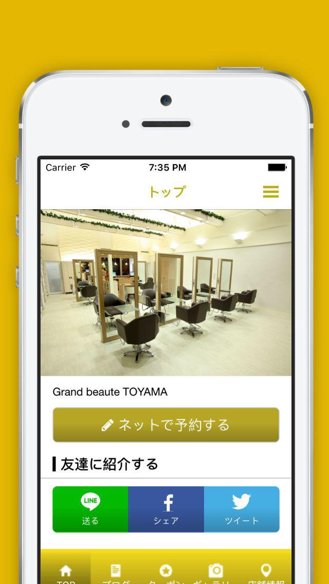Grand beaute TOYAMAのスクリーンショット_1