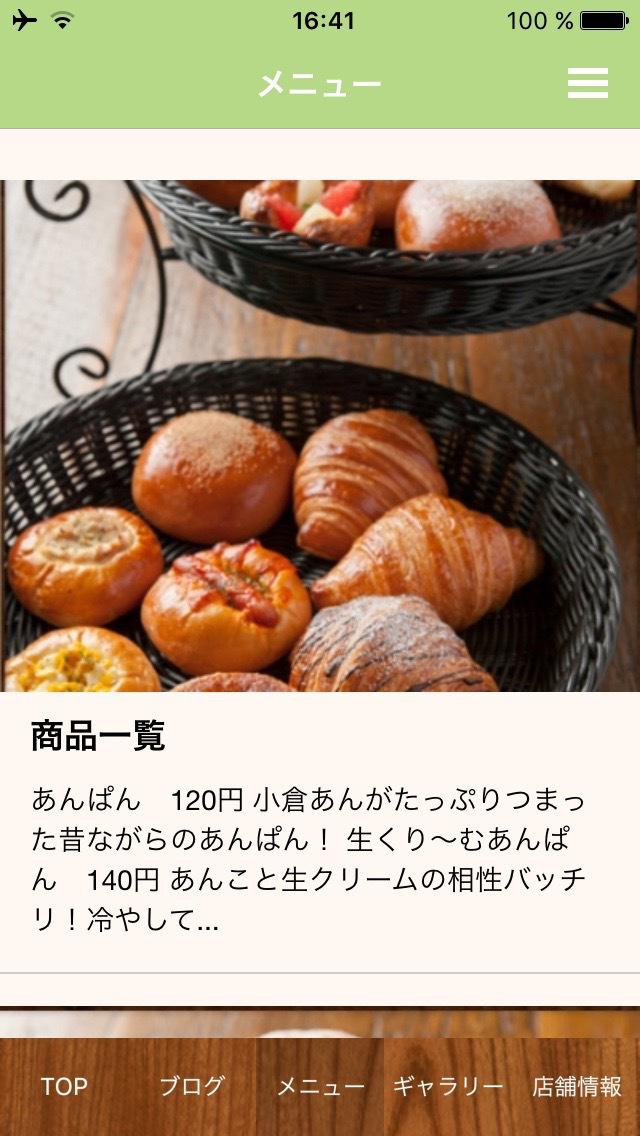 LE BEIGNET 平野町店のスクリーンショット_4