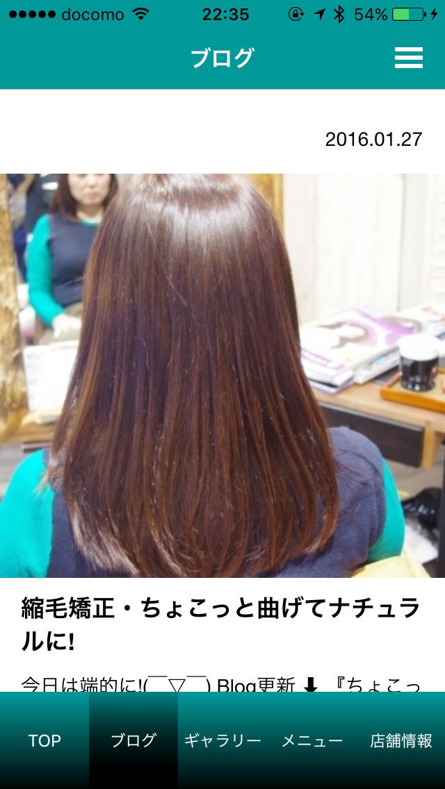HairRoom ChouChouのスクリーンショット_2