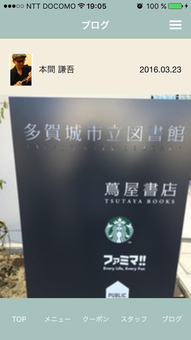 BENI仙台鈎取店のスクリーンショット_3
