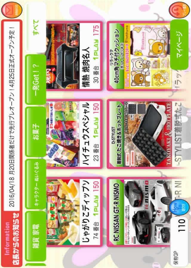 GetLiveのスクリーンショット_3