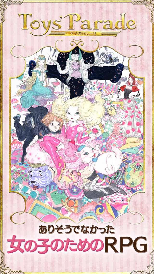 Toys' Parade~女の子のためのRPG~のスクリーンショット_1