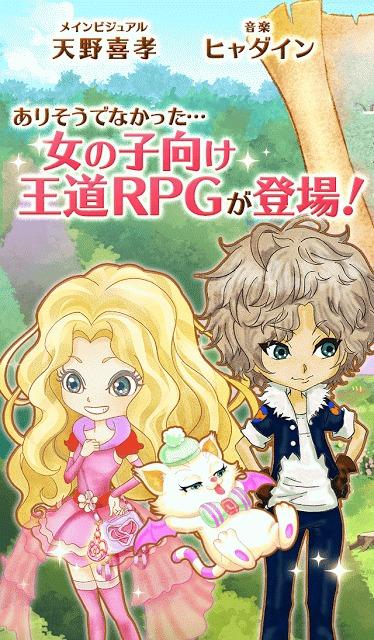 Toys' Parade ~女の子のための王道RPG~のスクリーンショット_1
