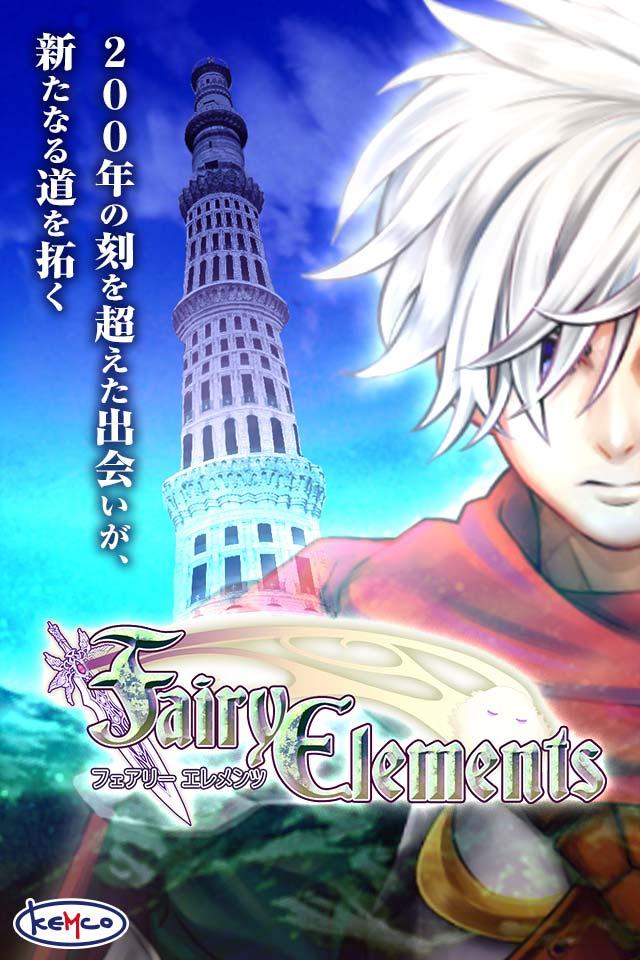 RPG フェアリーエレメンツ - KEMCOのスクリーンショット_1