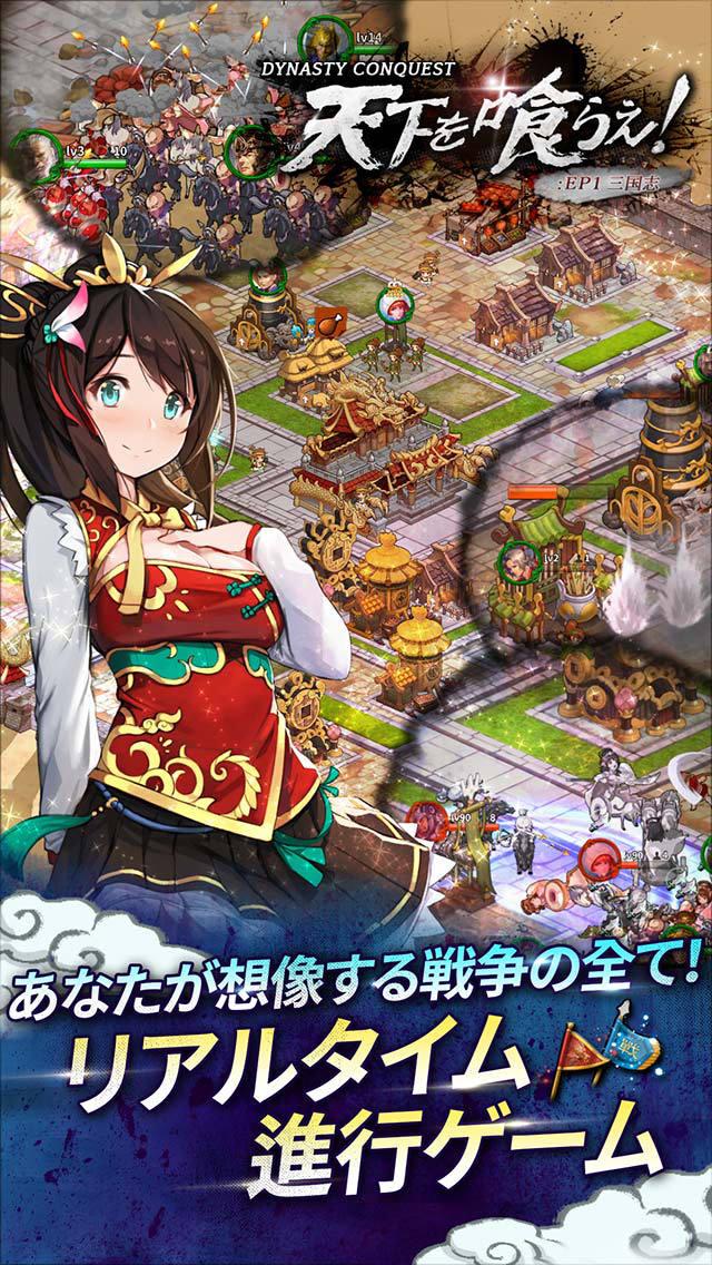 ついに出た!三国志版ストラテジーゲーム: 天下を喰らえ!!のスクリーンショット_1