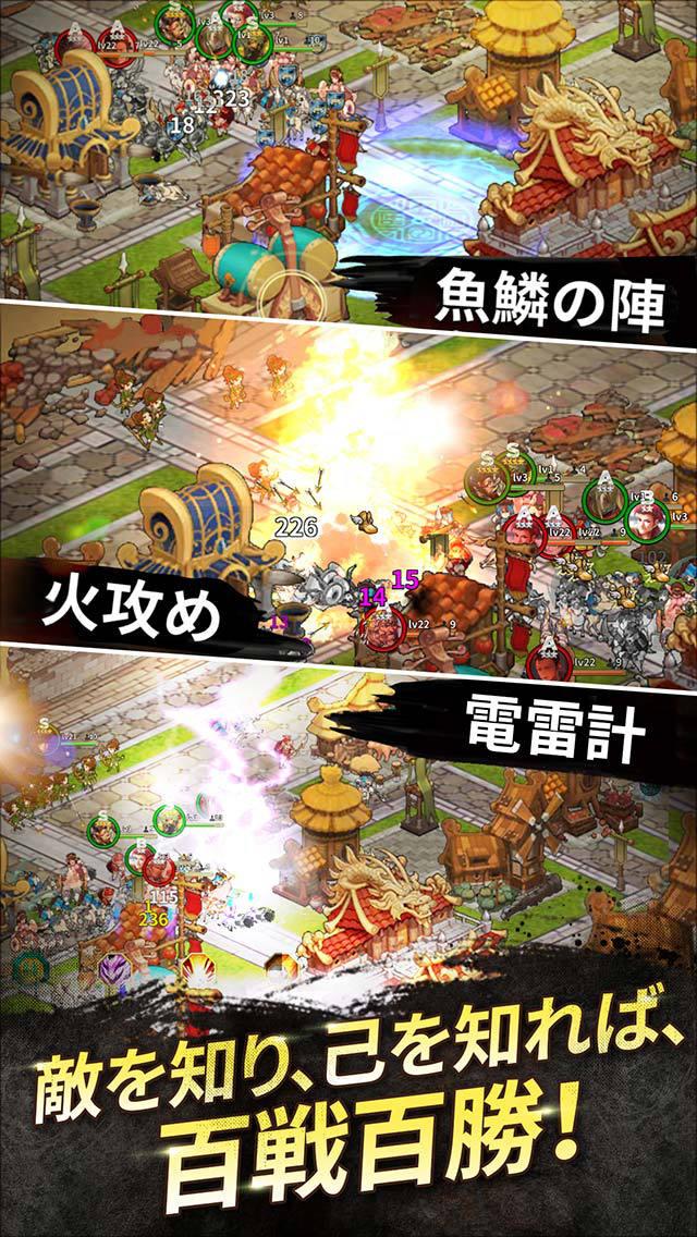 ついに出た!三国志版ストラテジーゲーム: 天下を喰らえ!!のスクリーンショット_4
